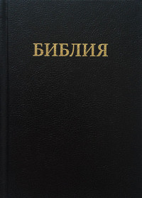 Библия 043 TBS (Trinitarian Bible Society) черная